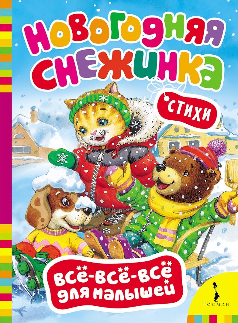 картинка Книга - Новогодняя снежинка из серии - Все-все-все для малышей от магазина Bebikam.ru