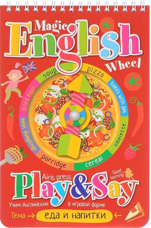 Блокнот из серии Волшебное колесо. English - Еда и напиткиАнглийский язык для детей<br>Блокнот из серии Волшебное колесо. English - Еда и напитки<br>