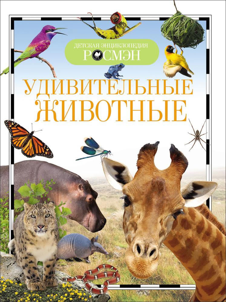Детская энциклопедия - Удивительные животныеДля детей старшего возраста<br>Детская энциклопедия - Удивительные животные<br>