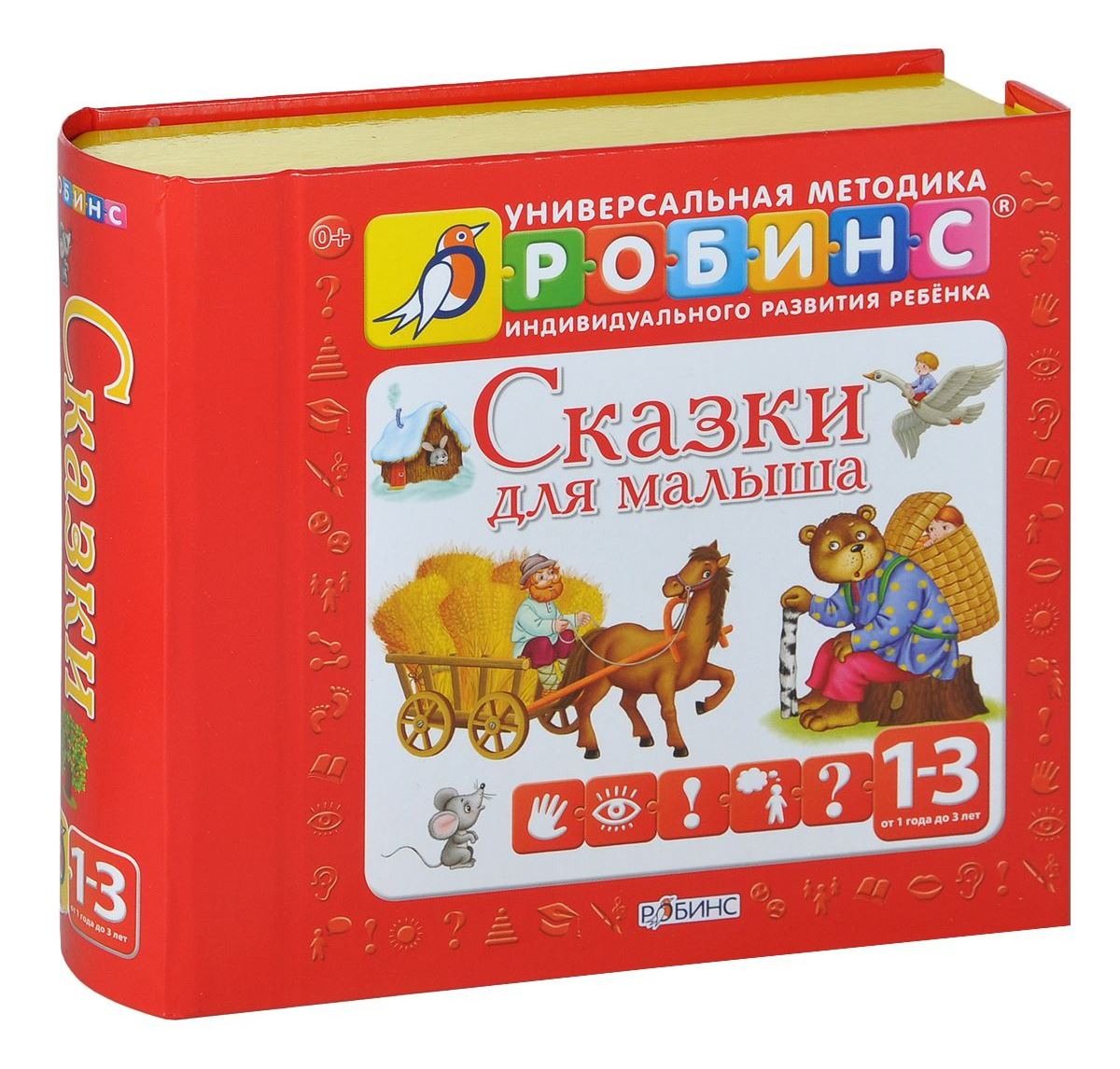 Книга «Сказки для малыша» New - Для самых маленьких. Книжки-панорамки, артикул: 132765