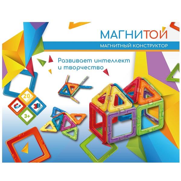 Купить Конструктор магнитный 12 квадратов, 8 треугольников, Магнитой