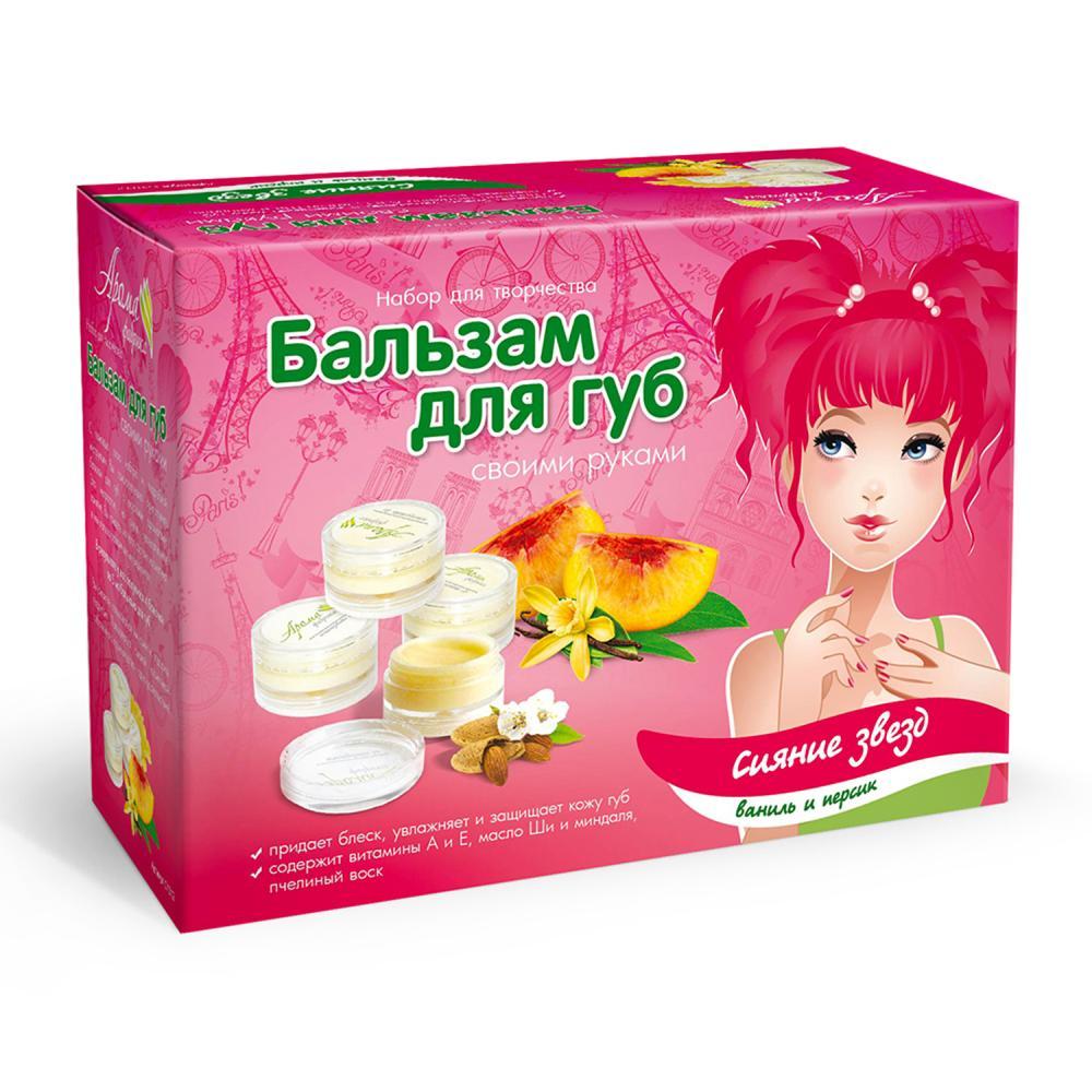 Купить Набор - Бальзам для губ своими руками. Сияние звезд, с ароматом ванили и персика, Аромафабрика