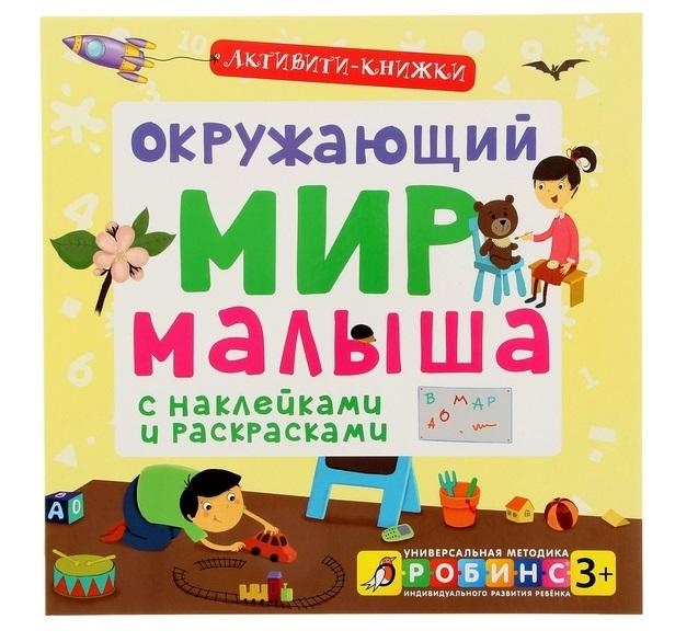 Активити - книжки. Окружающий мир малышаОбучающие книги<br>Активити - книжки. Окружающий мир малыша<br>