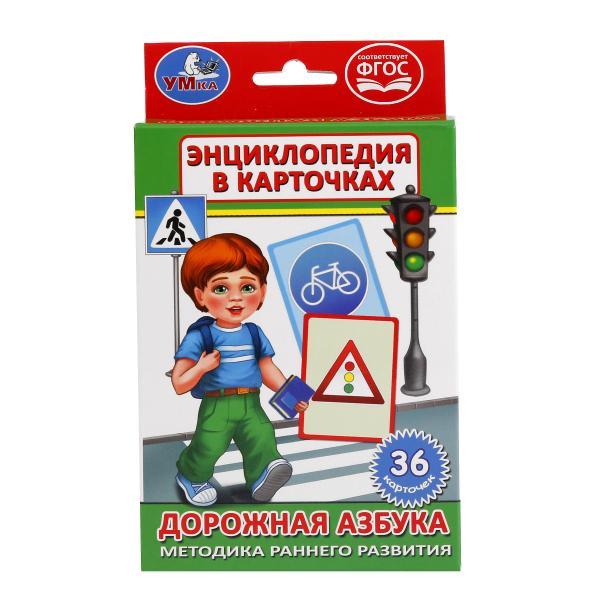 Купить Карточки развивающие - Дорожная Азбука, 36 карточек, Умка