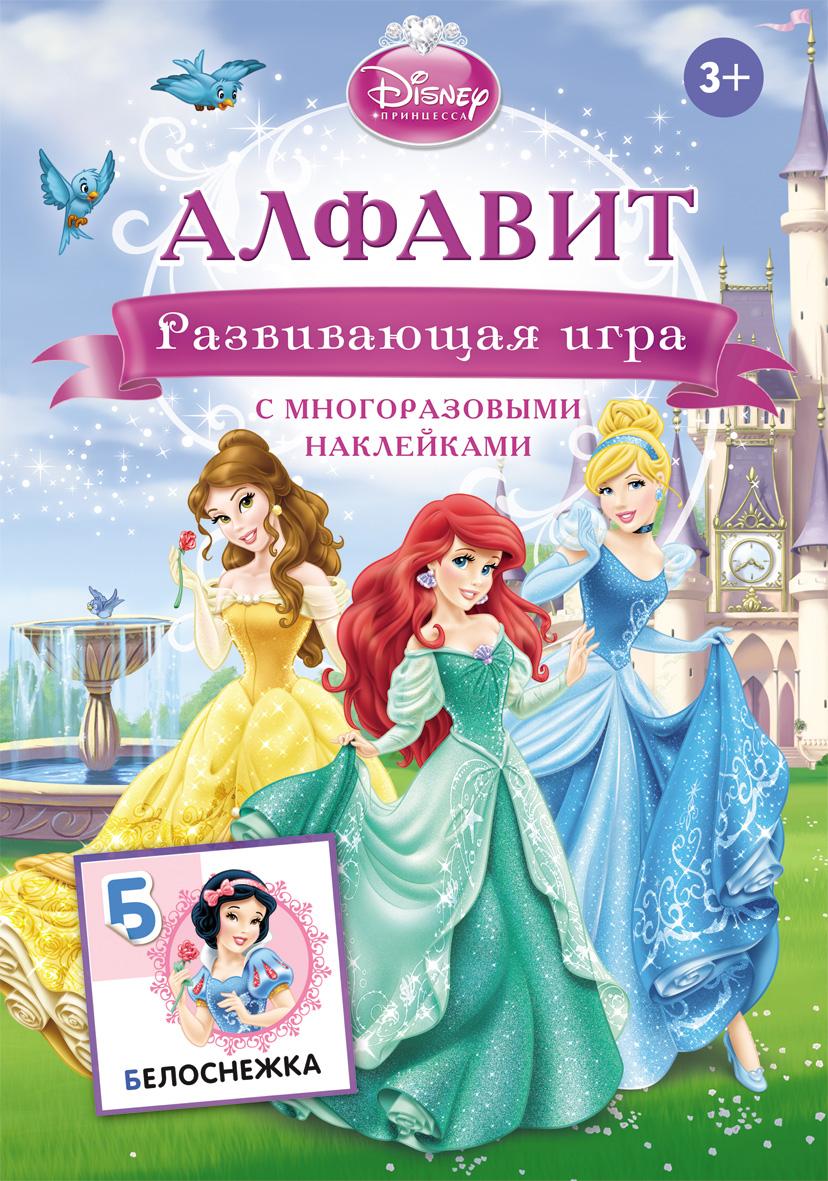 Учим буквы Игра с наклейками Disney ПринцессыУчим буквы и цифры<br>Учим буквы Игра с наклейками Disney Принцессы<br>