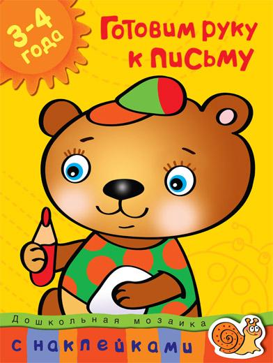 Купить Книга с наклейками Земцова О.Н. - Готовим руку к письму - из серии Дошкольная мозаика для детей от 3 до 4 лет, Махаон