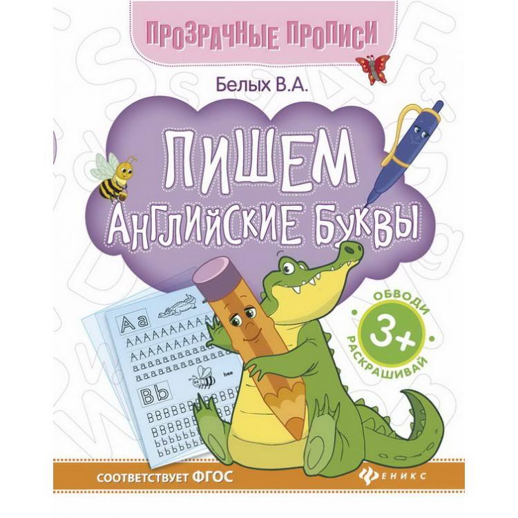 Книга-тренажер: Пишем английские буквыАнглийский язык для детей<br>Книга-тренажер: Пишем английские буквы<br>