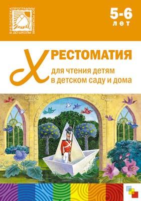 Купить Хрестоматия для чтения детям в детском саду и дома, 5-6 лет, Мозаика-Синтез