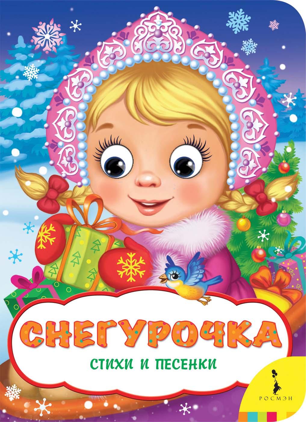 Купить Книга из серии Веселые глазки - Снегурочка, Росмэн