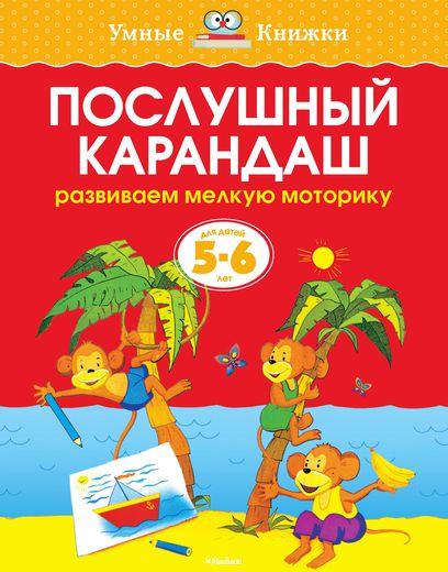 Купить Книга - Послушный карандаш - из серии Умные книги для детей от 5 до 6 лет в новой обложке, Махаон