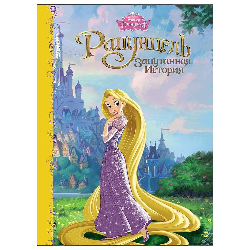 Книга–картонка Дисней - Рапунцель: Запутанная историяБибилиотека детского сада<br>Книга–картонка Дисней - Рапунцель: Запутанная история<br>