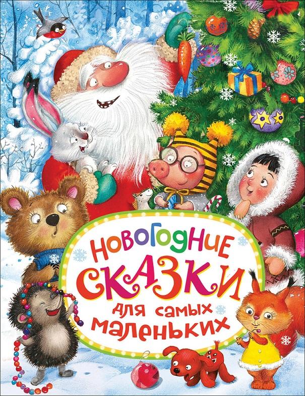 Сборник - Новогодние сказки для самых маленькихСказки и рассказы<br>Сборник - Новогодние сказки для самых маленьких<br>