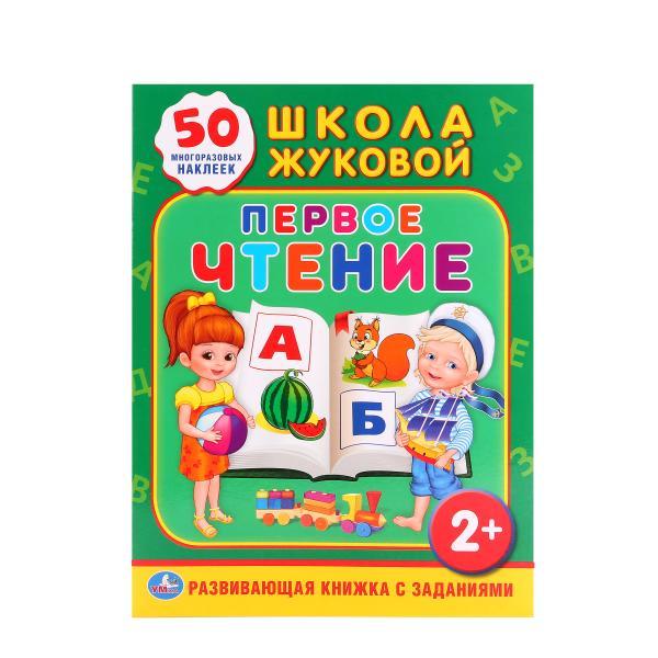 Купить Обучающая книжка с наклейками – Школа Жуковой, Первое чтение, Умка