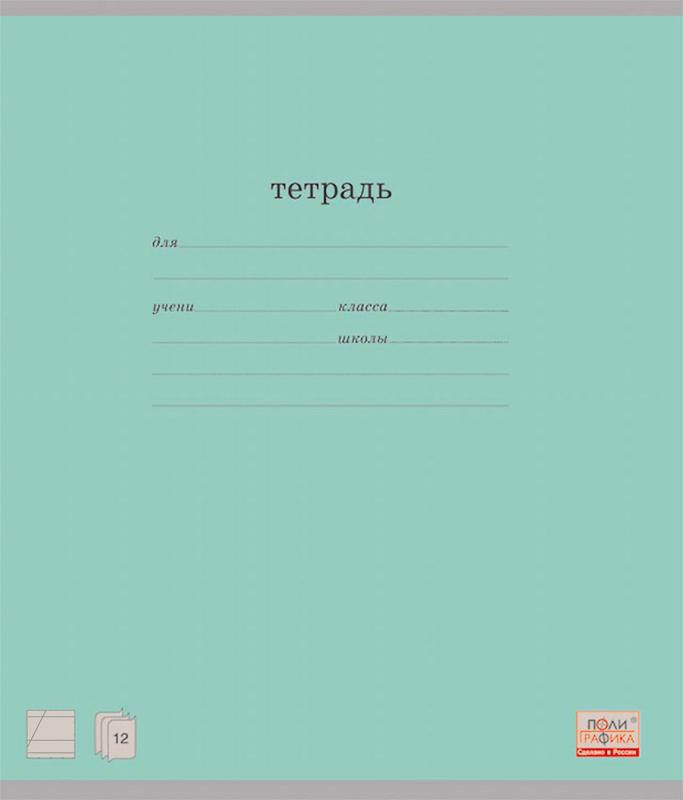 Купить Ученическая тетрадь Классика , 12 листов в линейку, Полиграфика