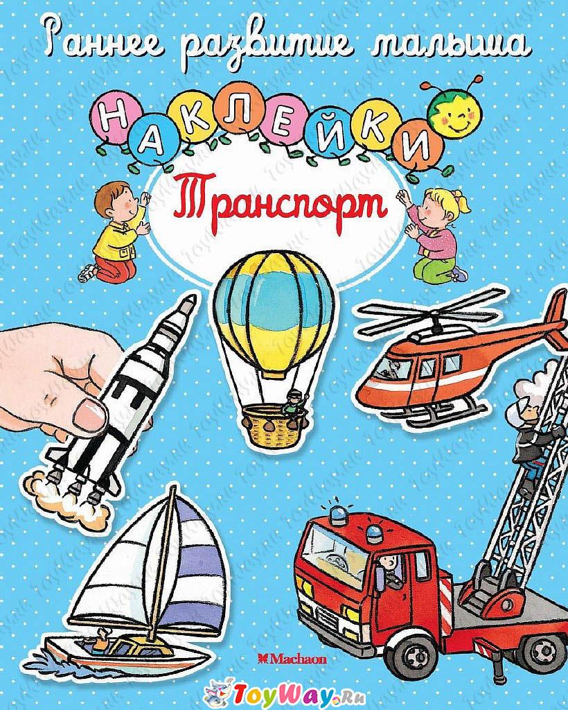 Книга с наклейками «Транспорт» из серии Раннее развитие малышаРазвивающие наклейки<br>Книга с наклейками «Транспорт» из серии Раннее развитие малыша<br>