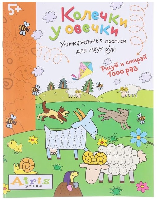 Многоразовая раскраска из серии Рисуй и стирай - Колечки у овечки, 5+Прописи<br>Многоразовая раскраска из серии Рисуй и стирай - Колечки у овечки, 5+<br>