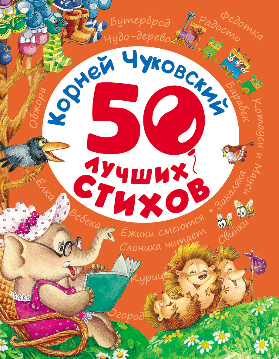 Книга Чуковский К. «50 лучших стихов»