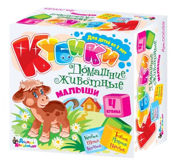 Игровые кубики-пазлы - Домашние животные. Малыши, 4 штуки по цене 115