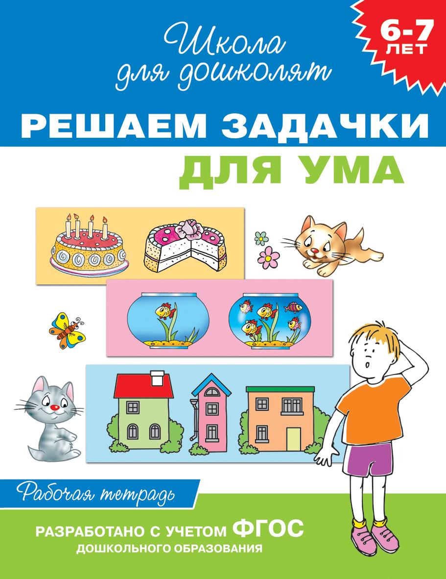 Рабочая тетрадь «Решаем задачки для ума, для детей 6-7 лет».Прописи<br><br>