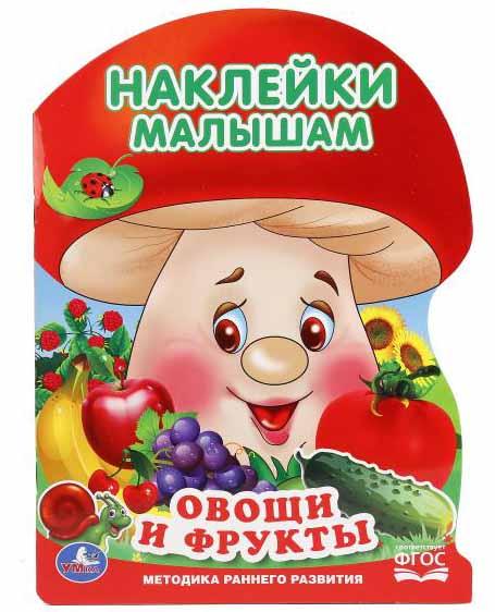Активити с наклейками Грибок – Овощи и фруктыРазвивающие наклейки<br>Активити с наклейками Грибок – Овощи и фрукты<br>