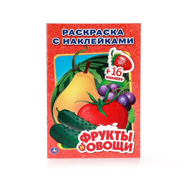 Раскраска с наклейками - Фрукты и овощи из серии Наклей и ...