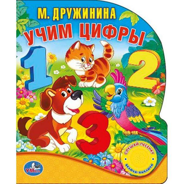Книга М. Дружинина - Учим цифрыКниги со звуками<br>Книга М. Дружинина - Учим цифры<br>