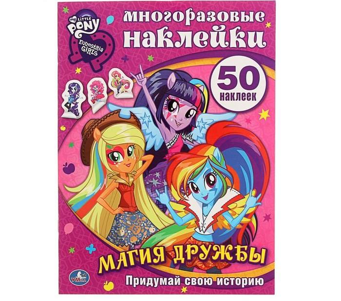 Развивающая книга с наклейками - Мой маленький пони. Девочки из Эквестрии. Магия дружбы - Активити + 50 наклеекЗадания, головоломки, книги с наклейками<br>Развивающая книга с наклейками - Мой маленький пони. Девочки из Эквестрии. Магия дружбы - Активити + 50 наклеек<br>