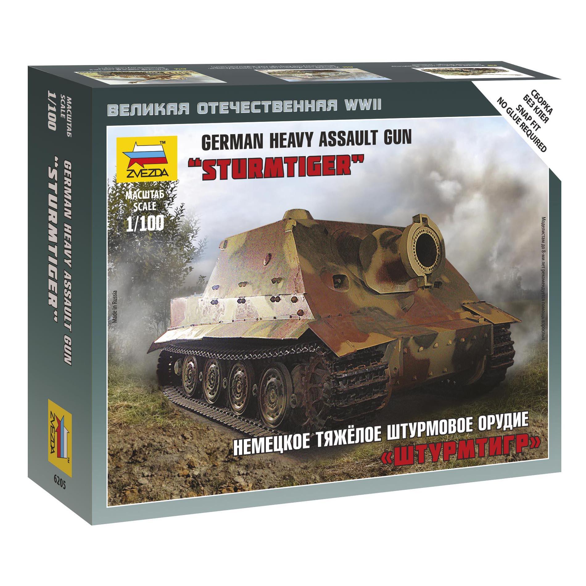 Сборная модель Немецкое штурмовое орудие – ШтурмтигрМодели танков для склеивания<br>Сборная модель Немецкое штурмовое орудие – Штурмтигр<br>