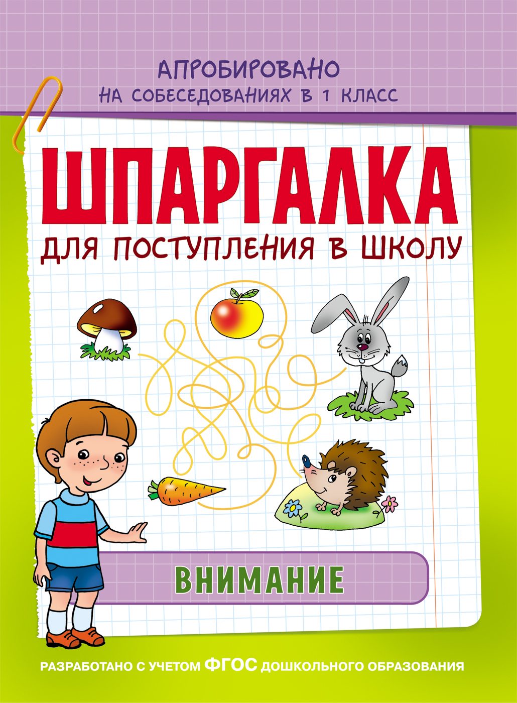 Книга серии Шпаргалка - ВниманиеОбучающие книги и задания<br>Книга серии Шпаргалка - Внимание<br>
