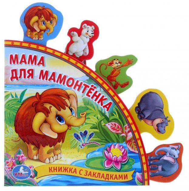 Книга с закладками - Мама для МамонтёнкаКнижки-малышки<br>Книга с закладками - Мама для Мамонтёнка<br>
