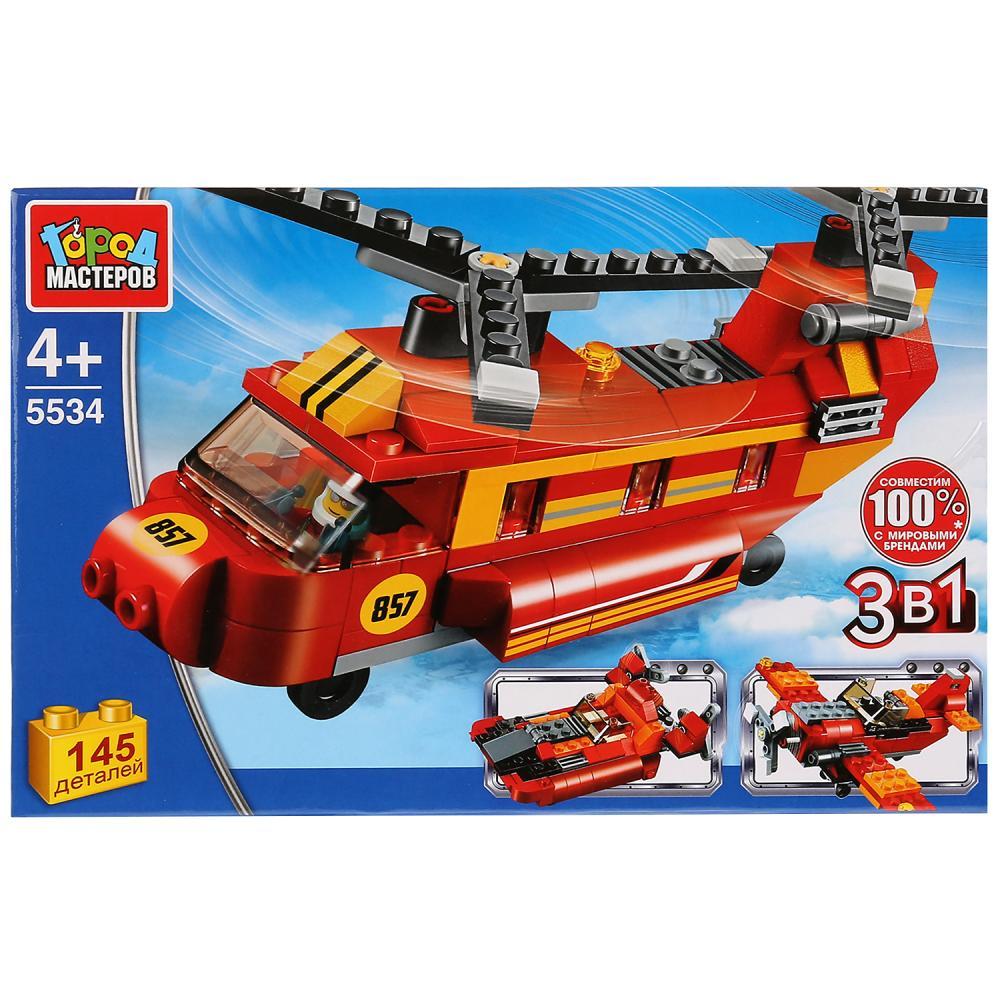 Купить Конструктор - Вертолет 3 в 1, 145 деталей, Город мастеров