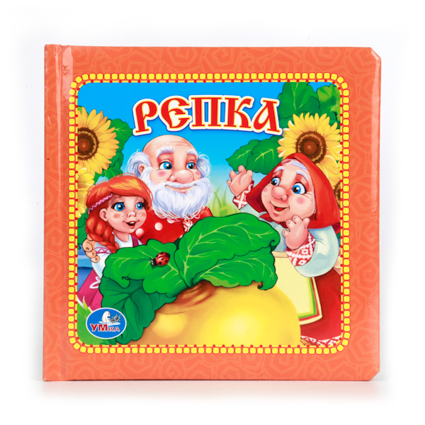 Книга в пухлой обложке «Репка»Бибилиотека детского сада<br>Книга в пухлой обложке «Репка»<br>