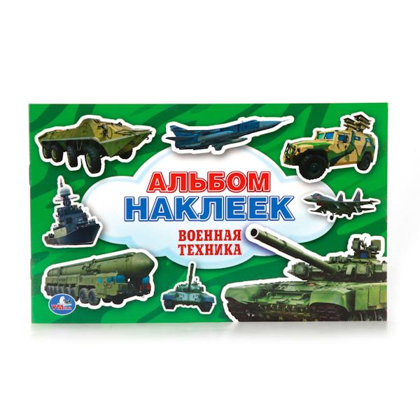 картинка Альбом наклеек - Военная Техника, малый формат от магазина Bebikam.ru