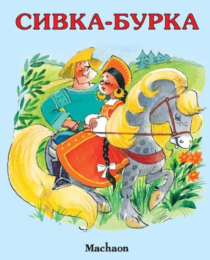 Книга «Сивка-бурка» из серии Почитай мне сказкуБибилиотека детского сада<br>Книга «Сивка-бурка» из серии Почитай мне сказку<br>
