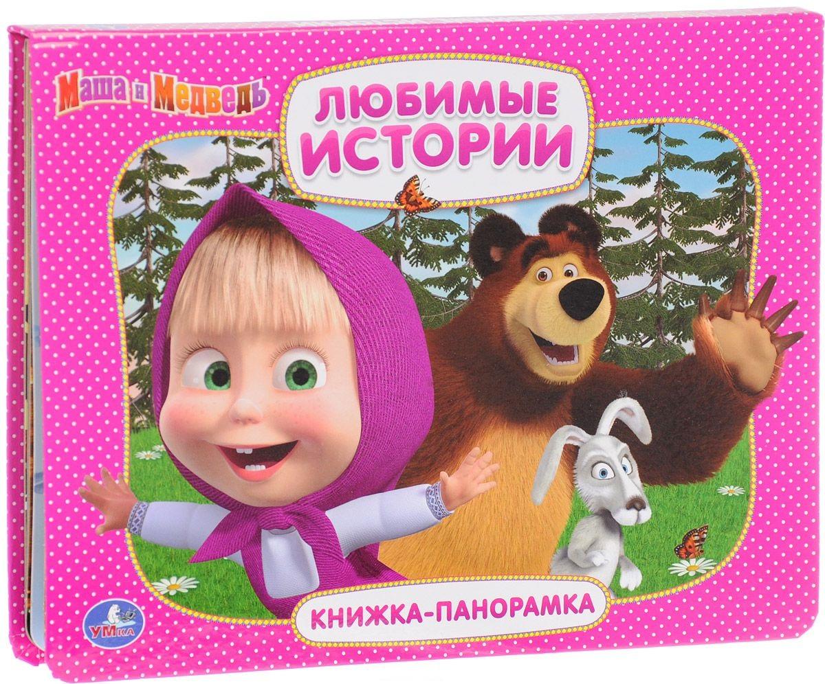 Купить Картонная книжка-панорамка Маша и Медведь - Любимые истории, Умка