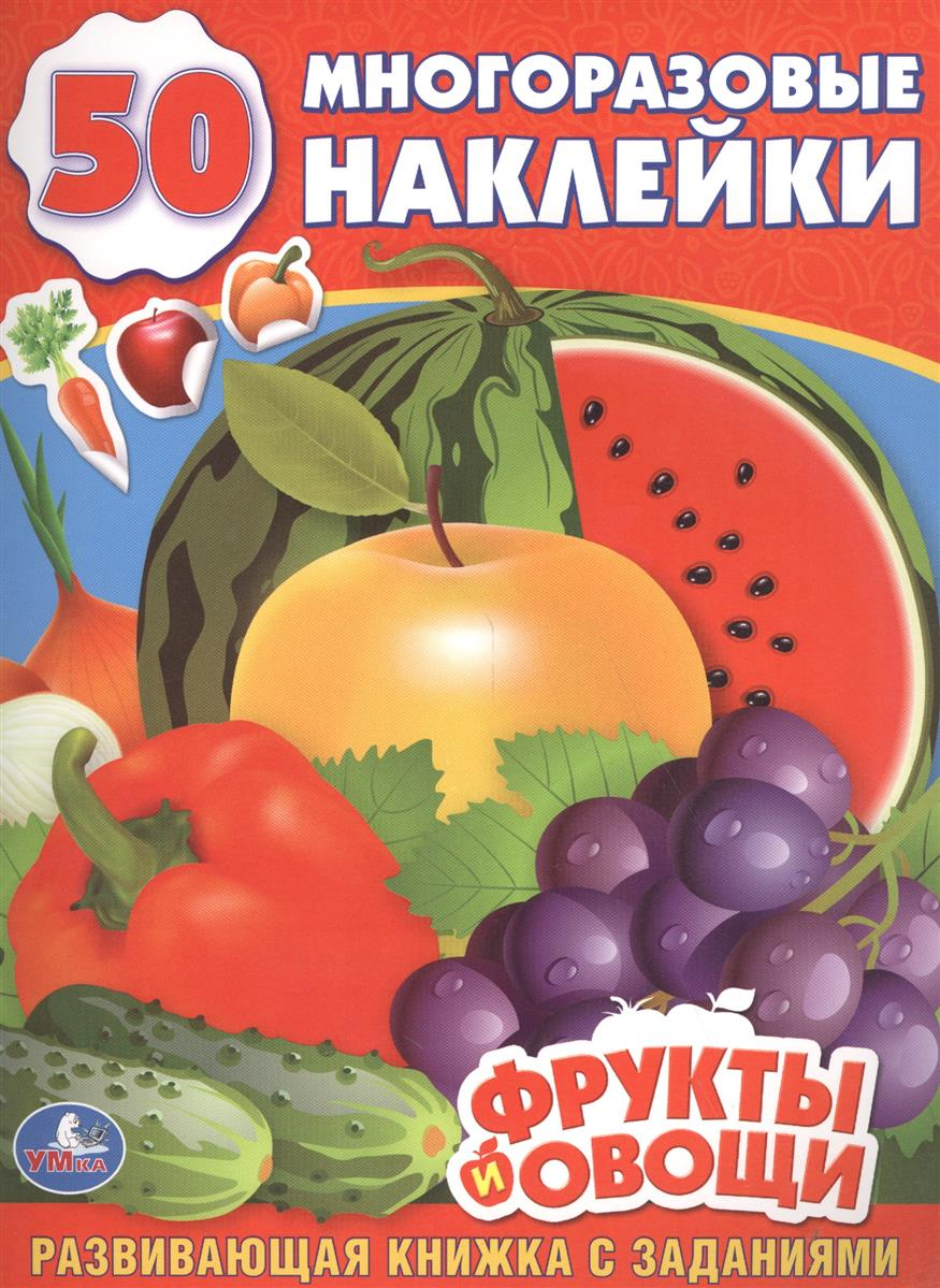 Купить Обучающая книжка с наклейками – Фрукты и овощи, Умка