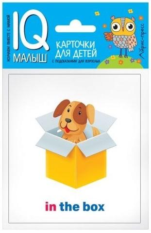 Набор карточек для детей - Умный малыш - English. ПредлогиАнглийский язык для детей<br>Набор карточек для детей - Умный малыш - English. Предлоги<br>