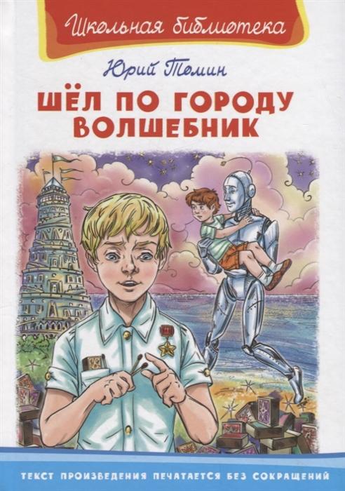 Книга из серии Школьная библиотека. Шел по городу волшебник фото