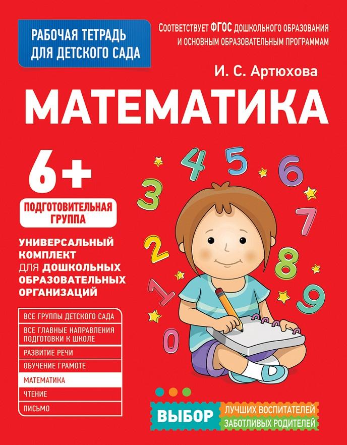 Рабочая тетрадь для детского сада – Математика. Подготовительная группаПрописи<br>Рабочая тетрадь для детского сада – Математика. Подготовительная группа<br>