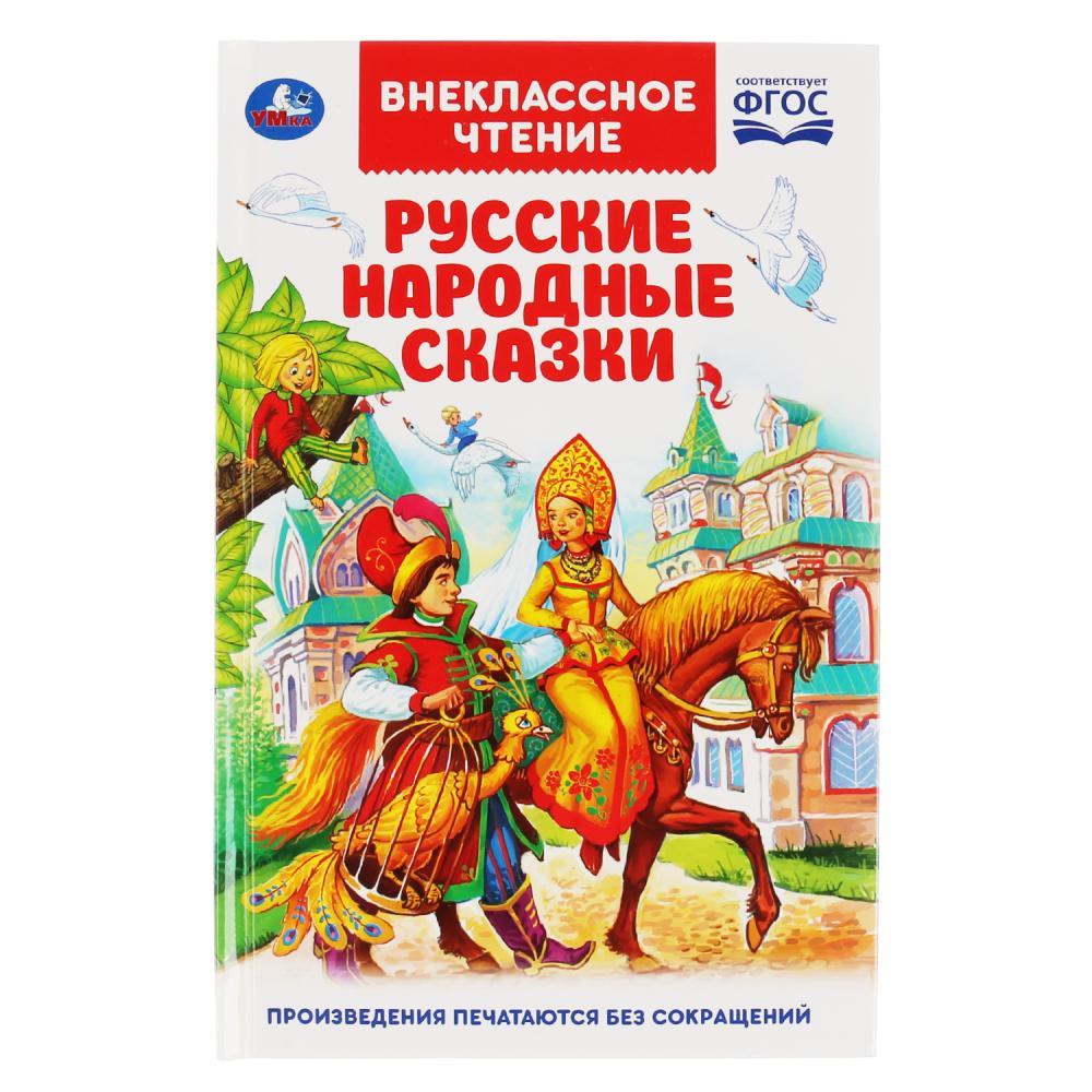 Купить Книга из серии Внеклассное чтение – Русские народные сказки, Умка