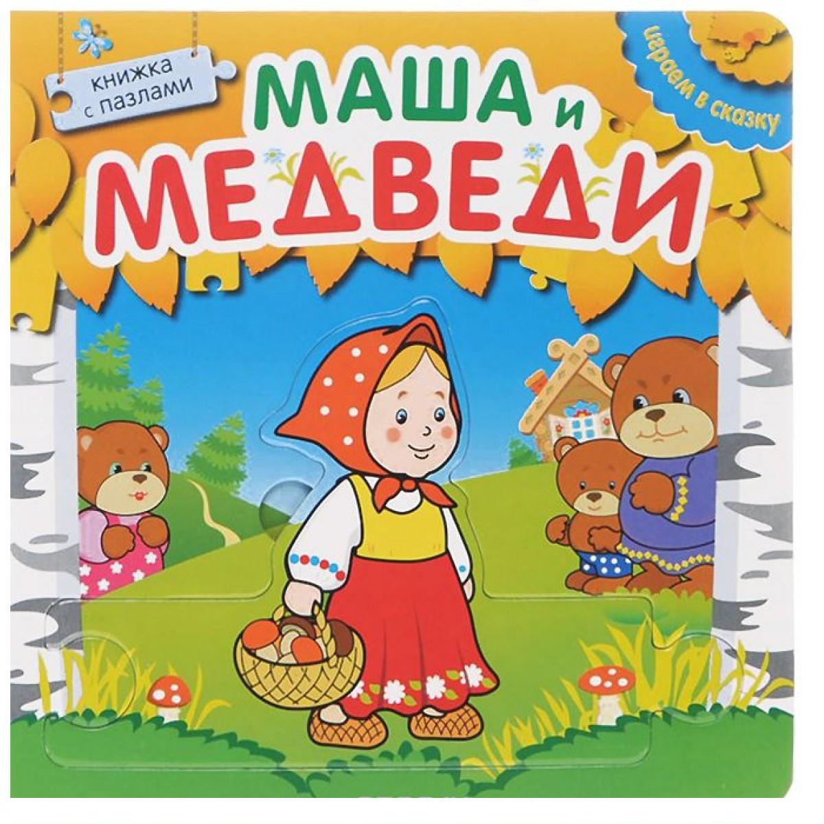 Купить Книжка с пазлами из серии Играем в сказку - Маша и медведи, Мозаика-Синтез