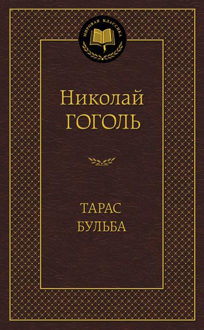 Книга Н. Гоголь «Тарас Бульба» из серии «Мировая классика»Классная классика<br>Книга Н. Гоголь «Тарас Бульба» из серии «Мировая классика»<br>