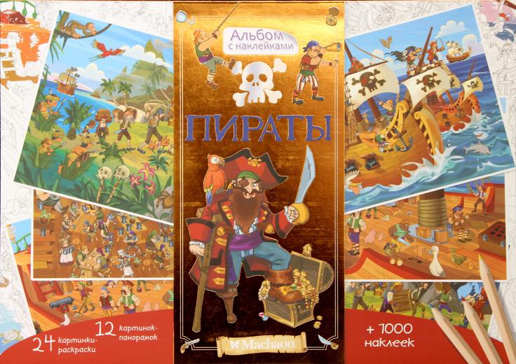 Альбом с наклейками и раскрасками «Пираты»Наклейки<br>Альбом с наклейками и раскрасками «Пираты»<br>