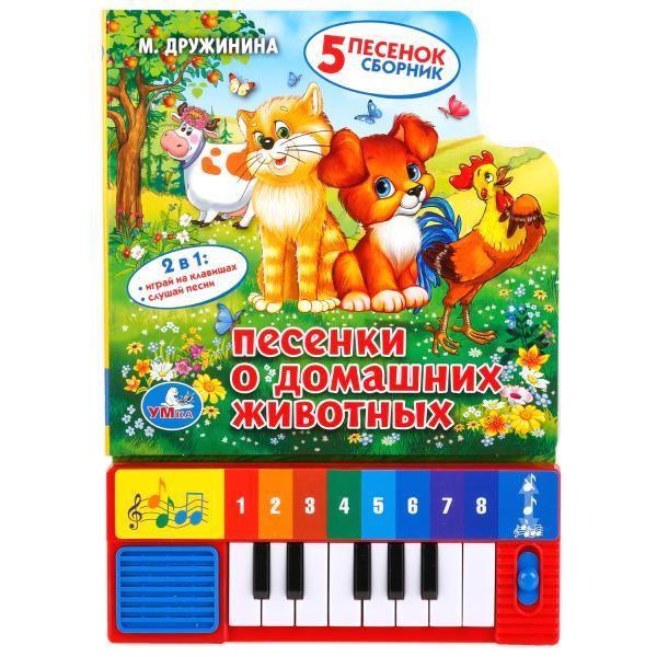 Купить Книга-пианино М. Дружинина - Песенки о домашних животных, 8 клавиш, Умка