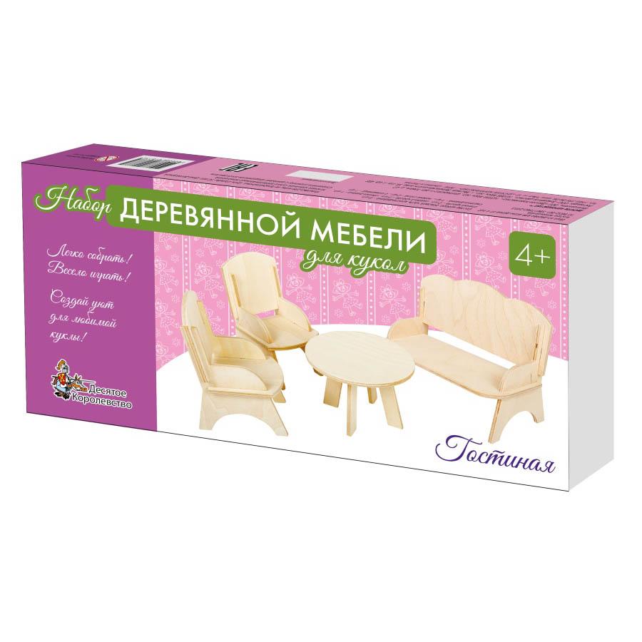 Мебель деревянная для кукол набор — ГостинаяКукольные домики<br>Мебель деревянная для кукол набор — Гостиная<br>