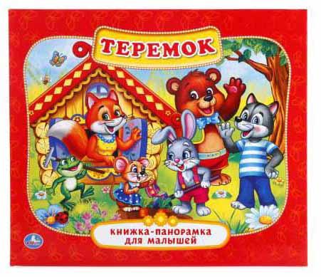 Картонная книжка-панорамка – ТеремокКниги-панорамы<br>Картонная книжка-панорамка – Теремок<br>