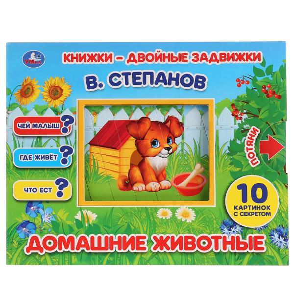 Купить Книжки-двойные задвижки Домашние животные В. Степанов, ИЗДАТЕЛЬСКИЙ ДОМ УМКА