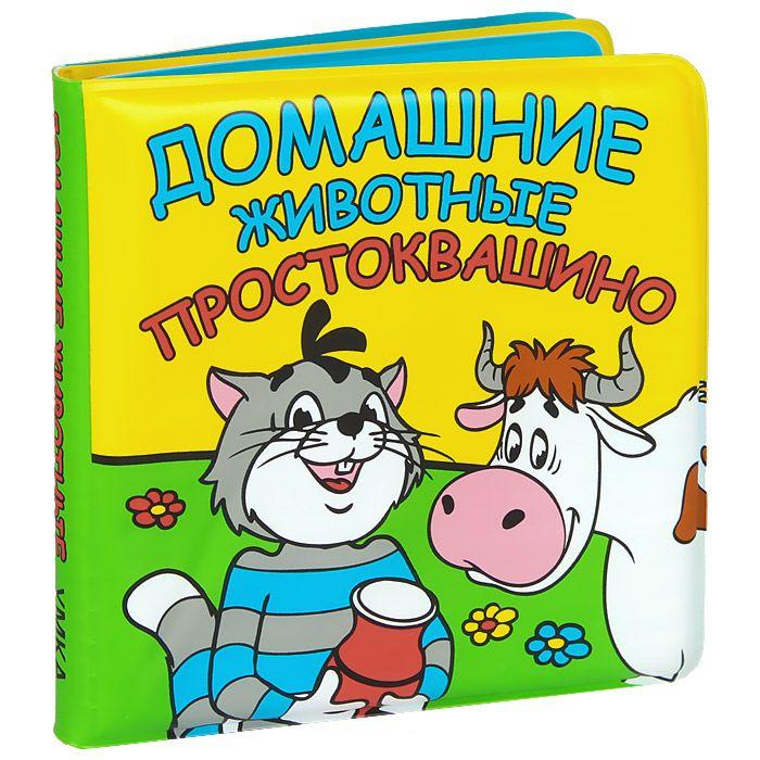 Купить Книга-пищалка для ванны – Домашние животные. Простоквашино sim), Умка