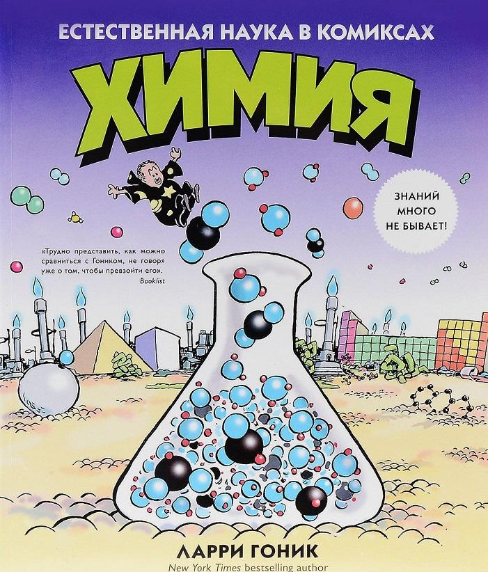 Книга Л. Гоник - Химия. Естественная наука в комиксахОбучающие книги и задания<br>Книга Л. Гоник - Химия. Естественная наука в комиксах<br>