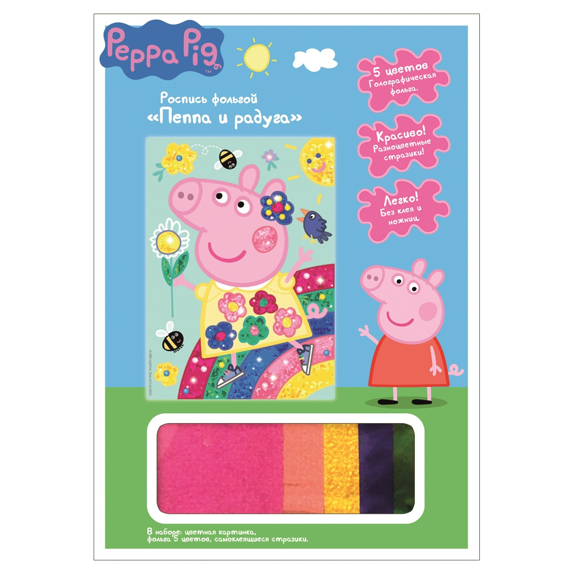 Купить со скидкой Набор для росписи цветной фольгой Peppa Pig - Пеппа и Радуга